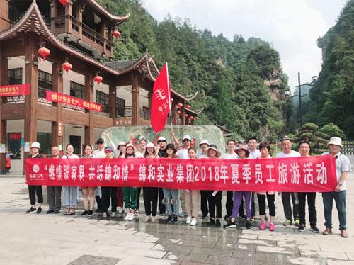 集团公司成功举办2018年员工旅游活动